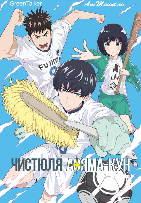 Аниме Чистюля Аояма-кун (1 сезон) смотреть онлайн