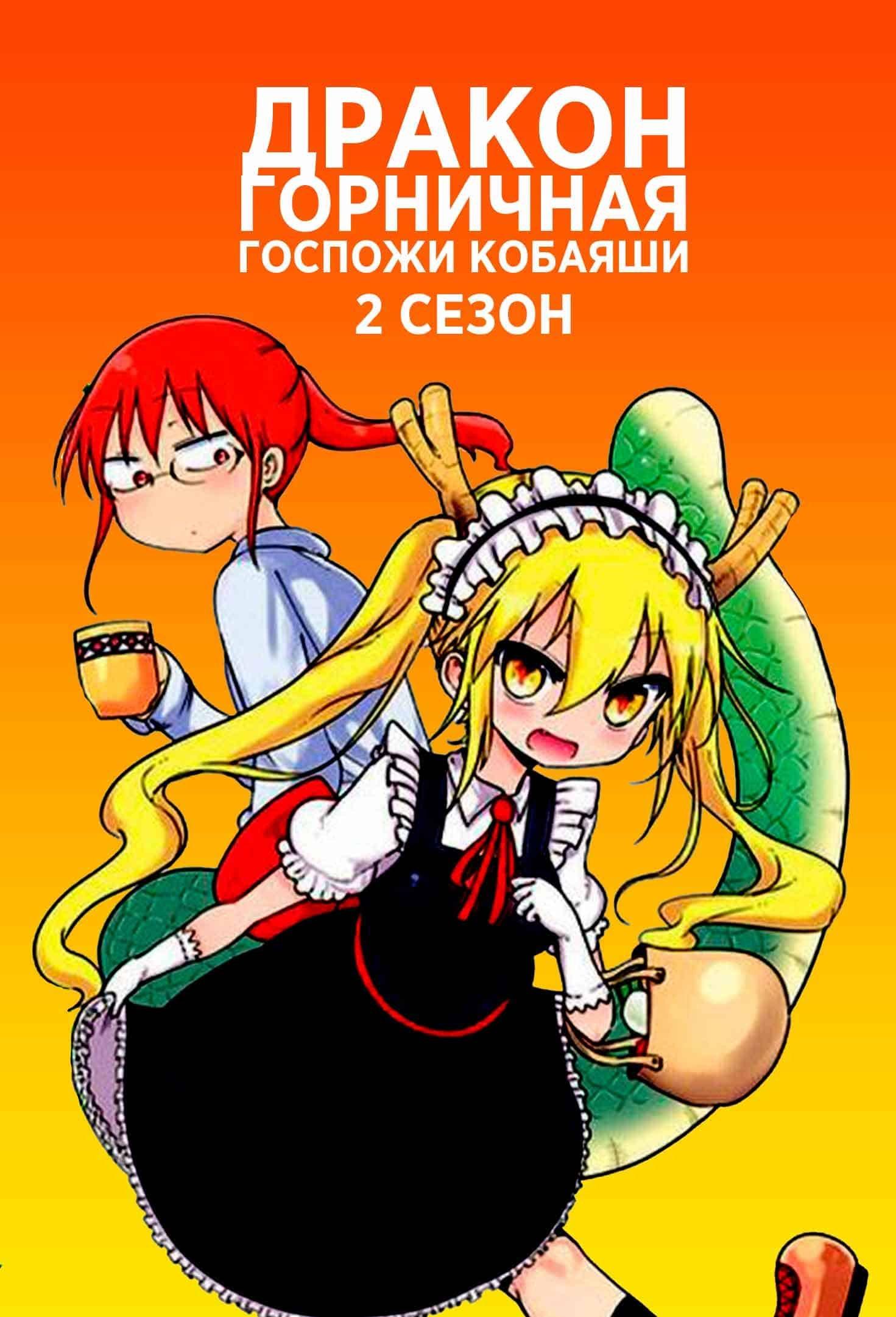 Дракон-горничная госпожи Кобаяши 2