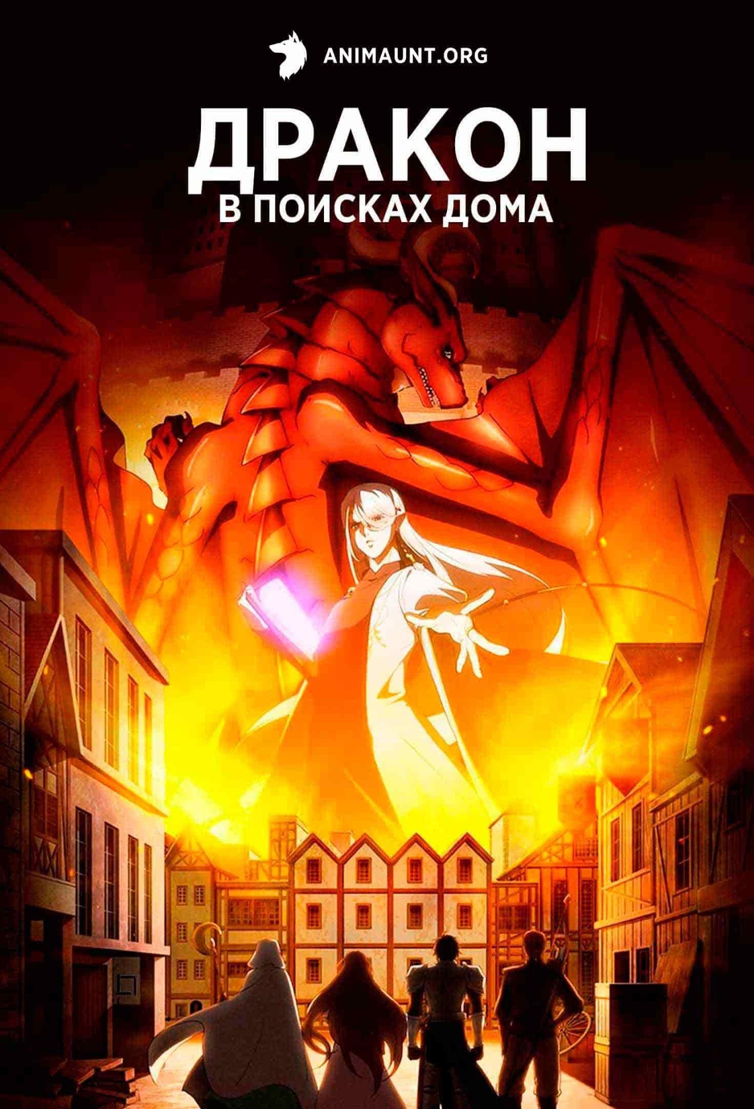 Дракон в поисках дома