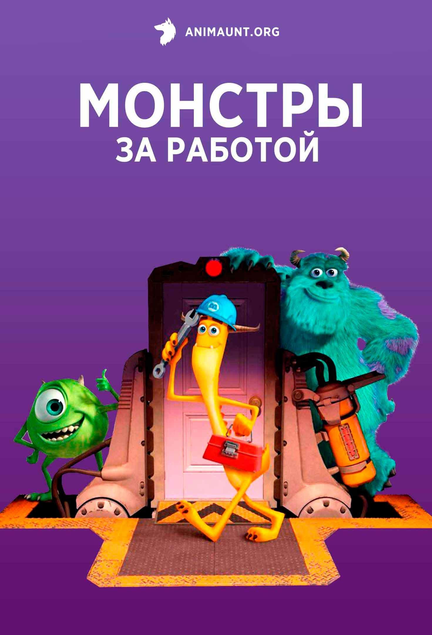 Премьера мультсериала!