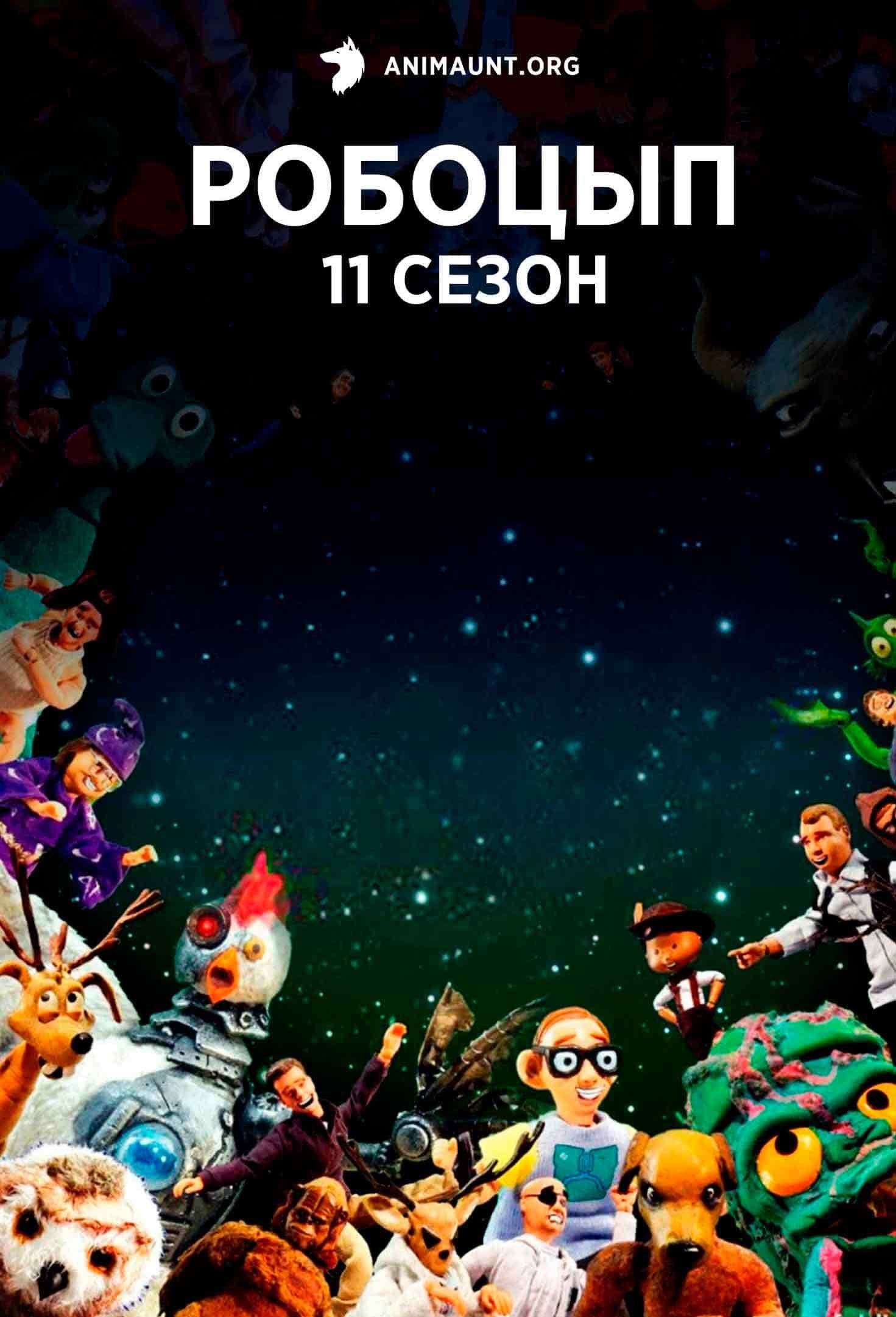 Робоцып 11 сезон