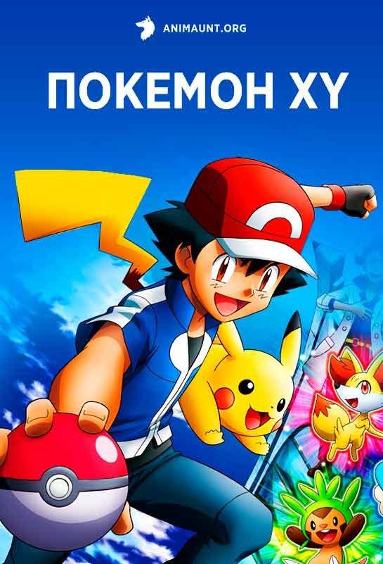 Pokemon смотреть онлайн
