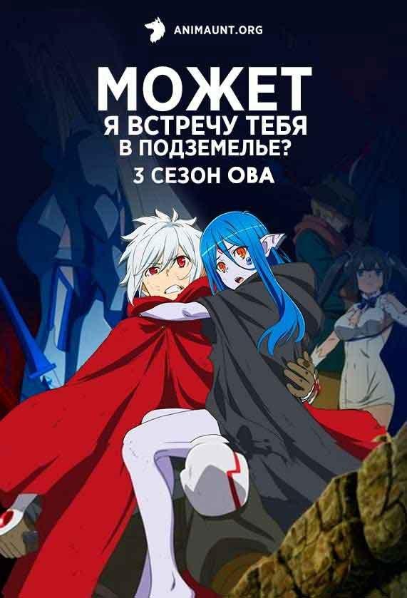 Может, я встречу тебя в подземелье? 3 OVA