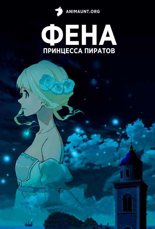 Фена: Принцесса пиратов